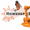 Инженер!Туленков