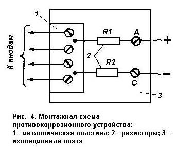 """В. В. Бородин  """"Защита автомобиля от коррозии электрохимическим способом """" Книга."""