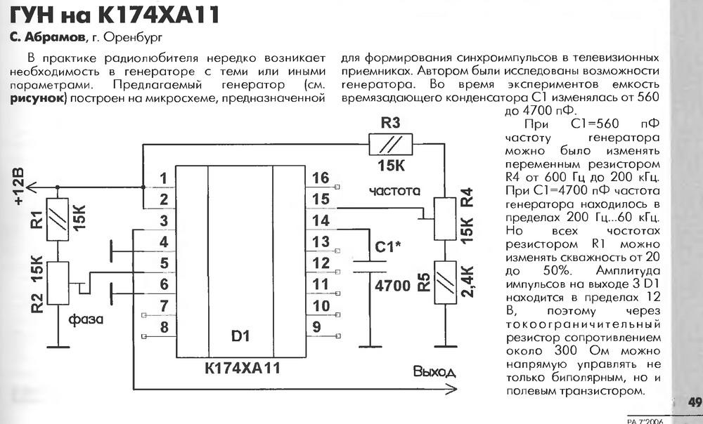 Генератор импульсов с регулировкой частоты своими руками 16