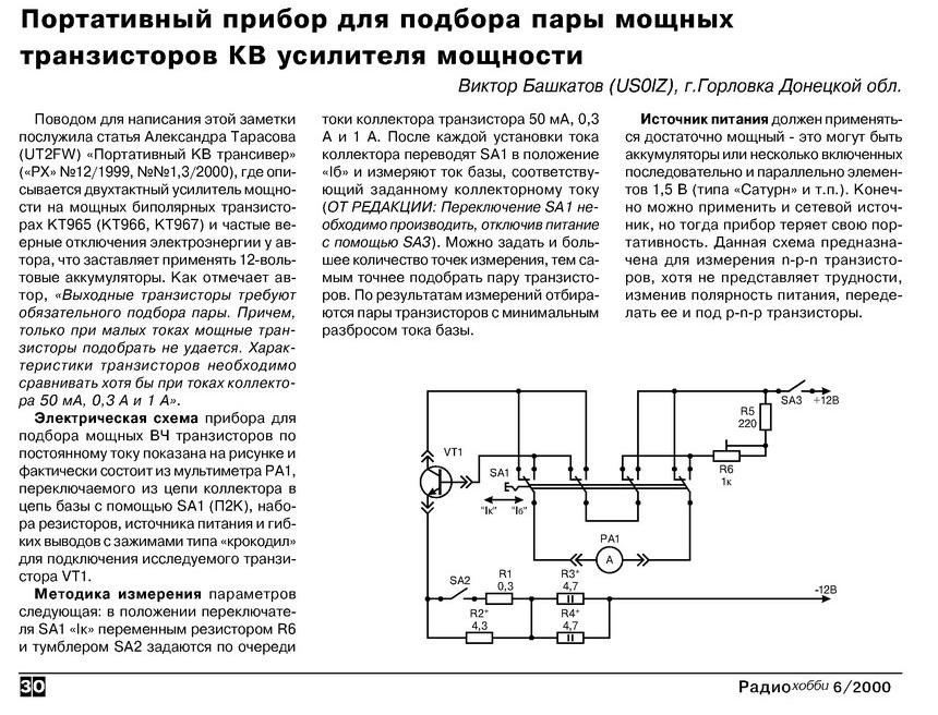 Подбор пар мощных транзисторов своими руками