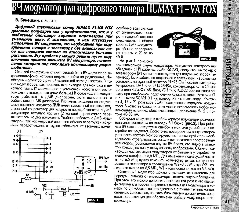 схема вч усилителя для модулятора от сеги
